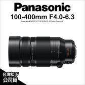 Panasonic Leica DG 100-400mm F4.0-6.3 望遠鏡頭 變焦鏡 公司貨★可刷卡★ 薪創數位