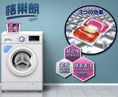 【家家】格樂朗三合一立體洗衣膠囊-玫瑰香(16gx18顆/盒)