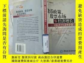 二手書博民逛書店罕見貨幣政策、股票市場與經濟增長:中國證券市場實證分析Y2522