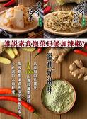【益康泡菜】【素食】薑汁泡菜 -素食黃金泡菜(500g/大辣)