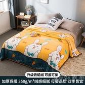 珊瑚絨法蘭絨加絨雙面毛毯墊子床單單件毛絨冬季加厚保暖鋪床冬天 雙十一全館免運