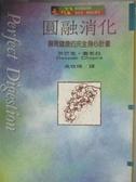 【書寶二手書T4/養生_KEA】圓融消化-腸胃健康的完全身心計畫_狄巴克.喬布拉