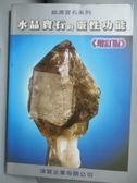 【書寶二手書T7/收藏_IBU】水晶寶石的靈性功能_徐華震