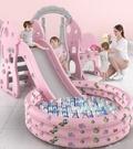 兒童滑梯 滑滑梯秋千組合海洋球幼兒童小孩寶寶室內玩具家用小型家庭游樂園【全館免運】