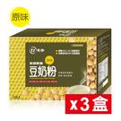 【東勝】香濃營養豆奶粉(原味) (15包/盒) 3盒裝 豆漿粉 非基改黃豆