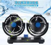 【雙頭風扇】汽車用4.2吋電風扇 車載12V黏貼式桌面雙吹風扇 可360度旋轉