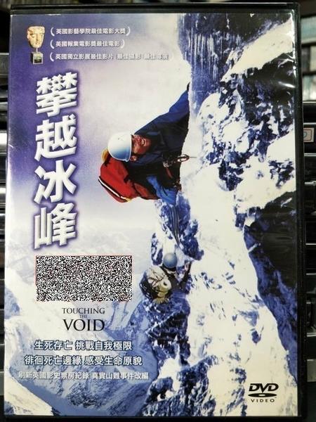 挖寶二手片-P53-025-正版DVD-電影【攀越冰峰/Touching The Void】-影展片##(直購價)