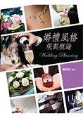 婚禮風格規劃概論