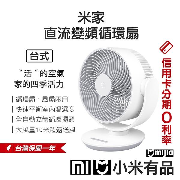 小米米家 直流變頻循環風扇 循環扇 風扇