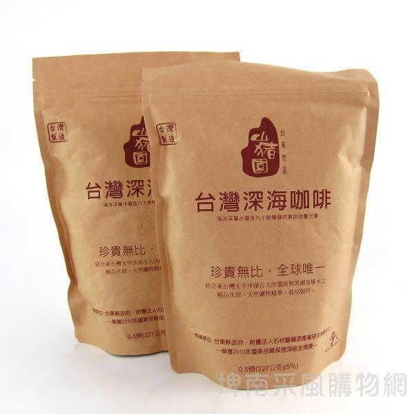 台灣深海咖啡豆(0.5磅)【台東地區農會咖啡產銷班】=台東咖啡=