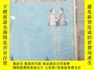 二手書博民逛書店罕見民國交際指南全書Y474429 競智圖書館 出版1923