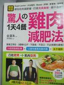 【書寶二手書T2/養生_YJA】驚人的1天4餐雞肉減肥法_金漢洙