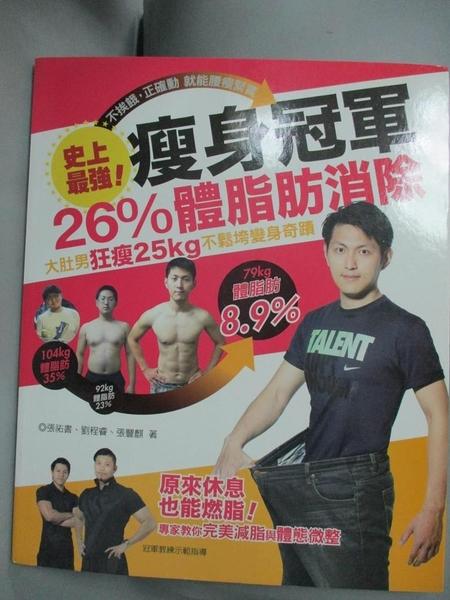 【書寶二手書T6/養生_EPY】史上最強!瘦身冠軍-26%體脂肪消除…_張祐書/劉程睿/張豐麒