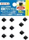 車之嚴選 cars_go 汽車用品【E322】日本AMON車用內裝 收線理線器固定組背膠黏貼式 DIY方型扣夾 (10入)