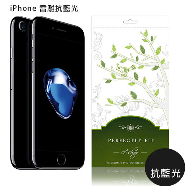 【A Shop】 Real Stuff iPhone ABBCC 抗菌抗藍光保護貼 for iPhone 系列