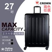 CROWN 皇冠 行李箱 C-FD133- 27吋 正方大容量拉桿旅行箱 皇冠製造 得意時袋