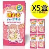 [團購5盒] 孕哺兒 哺多多媽媽飲品 300公克  哺乳茶 買4送1共5盒 ◤限時64折◢