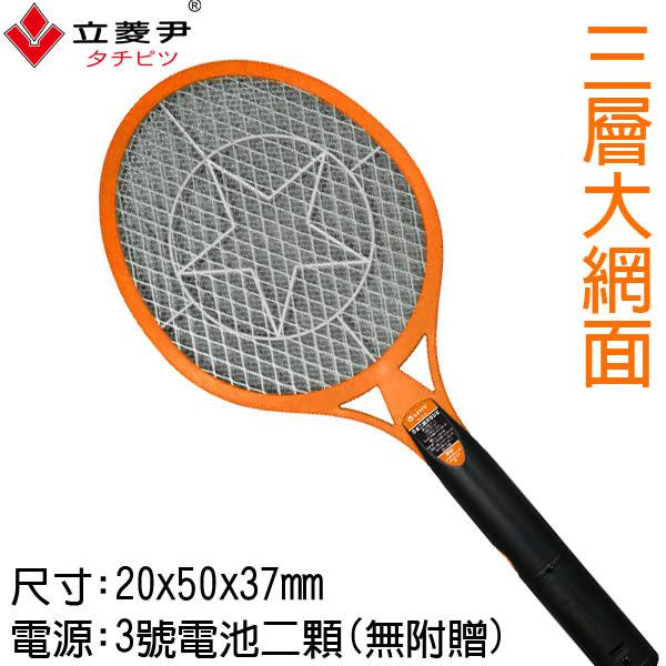 立菱尹。捕蚊拍電池式三層TM-920