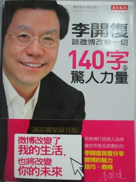 【書寶二手書T6/行銷_JHP】140字的驚人力量-李開復談微博改變一切_李開復
