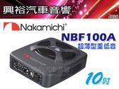 【Nakamichi】日本中道 NBF100A 超薄型10吋主動式四向發聲重低音喇叭