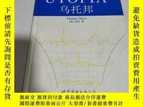 二手書博民逛書店罕見烏托邦(英文)Y200392 莫爾 世界圖書出版 出版201