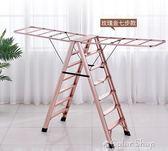 鋁合金家用梯子晾衣架落地兩用折疊室內五步翼型多功能晾曬梯加厚    color shopYYP