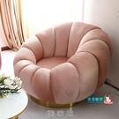 懶人沙發 小沙發單人迷懶人南瓜臥室小型可愛陽臺個性創意輕奢客廳小戶型椅現貨快出