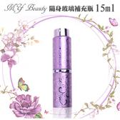 MYBeauty 香水、液體分裝瓶 隨身噴霧填充瓶-15ML-旋轉款 牡丹雕花(紫)