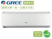 ↙0利率/免運費↙GREE格力 約4坪 1級能效 變頻冷專分離式冷氣GSDR-23CO/GSDR-23CI【南霸天電器百貨】