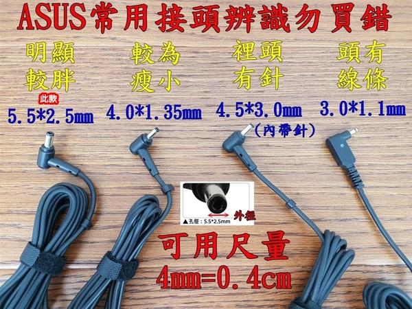 華碩 ASUS 65W 原裝 變壓器 充電器 電源線 R408 R409 R501 R502 R503 R505