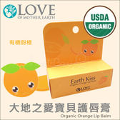 ✿蟲寶寶✿【大地之愛】美國製 USDA有機認證 寶貝護唇膏 (小孩成人皆可用) - 有機甜橙