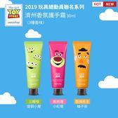 韓國同步上市 innisfree 2019玩具總動員聯名款 濟州香氛護手霜 30ml 3種可選 SP嚴選家
