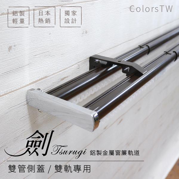 鋁合金伸縮軌道 劍系列 雙管側蓋飾頭 雙軌 120-200cm 造型窗簾軌道DIY 遮光窗簾專用軌道裝