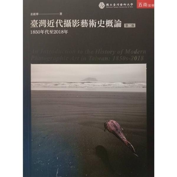 臺灣近代攝影藝術史概論:1850年代至2018年(2版)
