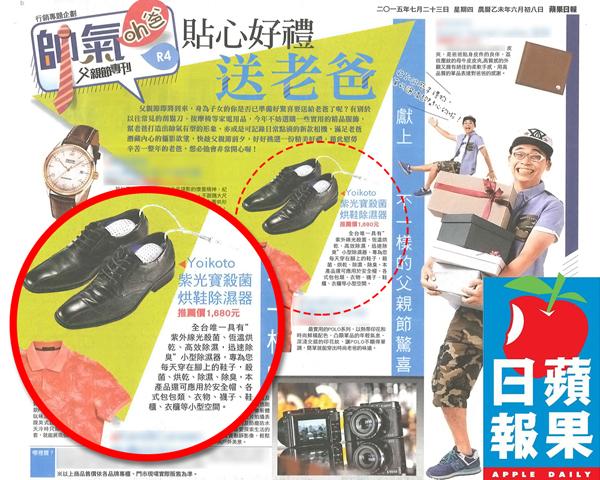 《限時限量促銷!!》Yoikoto 輕.生活 紫光寶 V-088 殺菌烘鞋 除濕器 烘鞋機 烘乾機 (黑色)