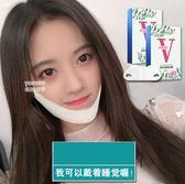 提拉緊致掛耳v臉神器面膜咬肌雙下巴水腫學生韓國瘦臉貼繃帶面罩【全館限時88折】