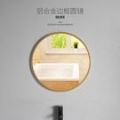 浴室鏡 北歐浴室鏡子衛生間圓形鏡子帶置物架免打孔壁掛廁所洗手間化妝鏡 店慶降價