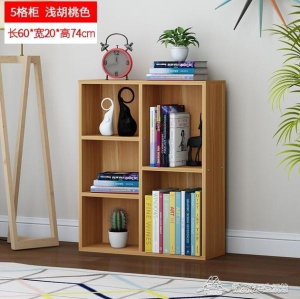 書架簡易書架桌上簡約現代書櫃書櫥自由組合兒童置物架儲物櫃收納【快速出貨】