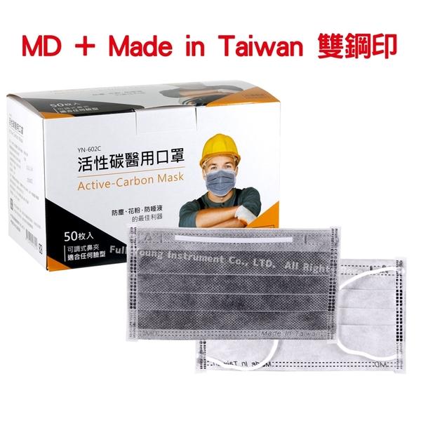 【醫康生活家】雙鋼印►永猷 活性碳醫用口罩 成人50入/盒 (醫療口罩 現貨供應)