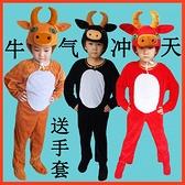 小黃牛兒童演出服黃牛動物表演服裝卡通話劇幼兒園老黃牛舞蹈衣服 童趣屋