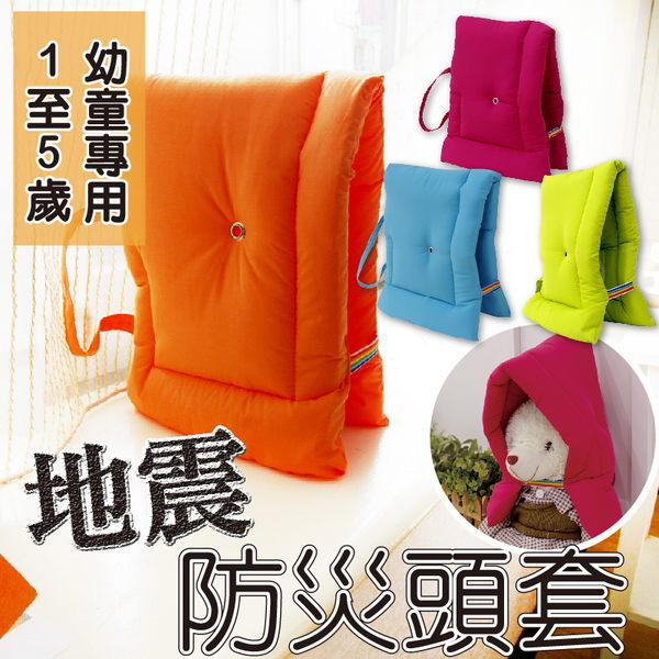 防災頭套 - 5歲以下幼童適用 4色可選【減輕撞擊傷害 可當座墊椅套】歡迎學校機關團購 台灣製