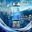 富樂屋~御水工坊 四代升級鈦鉑富氫生成水...