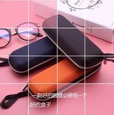 眼鏡盒拉鏈輕便小巧超輕鏡盒便攜收納盒【南風小舖】