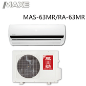 【MAXE萬士益】8-10坪定頻冷專分離式冷氣MAS-63MR/RA-63MR