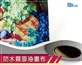 PKINK-噴墨塗佈防水霧面油畫布44吋 1入(大圖輸出紙張 印表機 耗材 捲筒 婚紗攝影 活動展覽)
