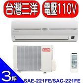 SANLUX台灣三洋【SAE-221FE/SAC-221FE】分離式冷氣