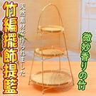 【培菓平價寵物網】餐廳料理竹編藍擺件擺盤擺飾提籃3層