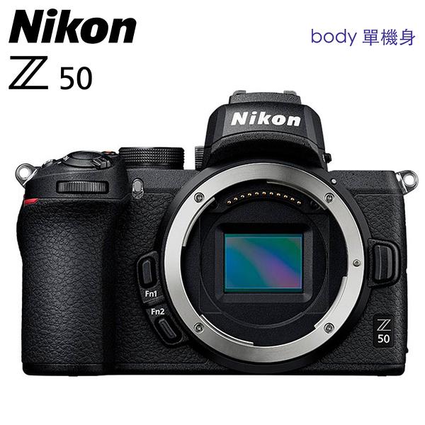限時折價優惠中 分期零利率 隨貨送32G記憶卡+清潔組 Nikon Z50 body 單機身 微單眼相機 (公司貨)