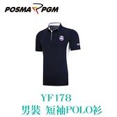 POSMA PGM 男裝 短袖 POLO衫 休閒 透氣 網布 吸濕 排汗 藏青 YF178