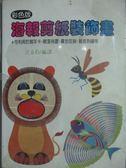 【書寶二手書T6/美工_IBB】彩色版海報剪紙裝飾畫
